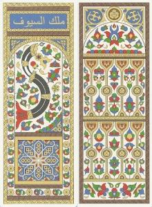 Trzes Mamluk deck King of Scimitars and eight of Myriads